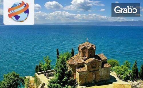 Екскурзия до Охрид и Скопие! 2 нощувки със закуски и вечери, плюс транспорт
