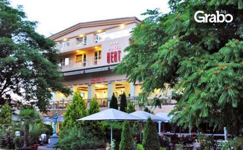 SPA почивка в Пещера през месеца на влюбените! 1, 2 или 3 нощувки със закуски, плюс вход за Музея автомобилите на социализма, Хотелски комплекс Heat***