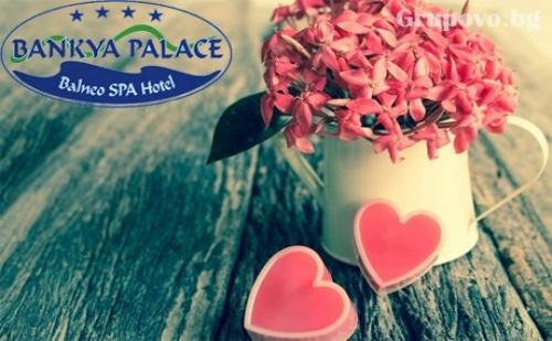 Свети Валентин в хотел Банкя Палас****, София. Една  или две нощувки със закуски, празнична вечеря + СПА с МИНЕРАЛНА ВОДА