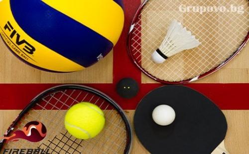 1 час игра на тенис за ДВАМА на закрито в НОВООТКРИТАТА спортна зала Fireball, София