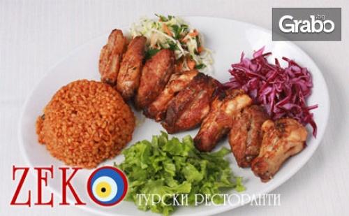 Турска кухня! Меню със супа, салата и основно ястие, по избор, плюс малка питка и турски чай