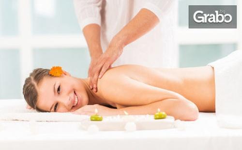 30 минути лечебно-възстановителен масаж на гръб