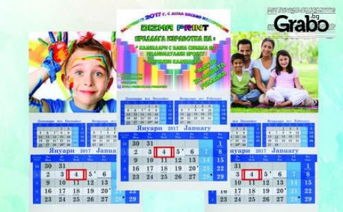 Работен календар със снимка на клиента - 1, 5 или 10 броя