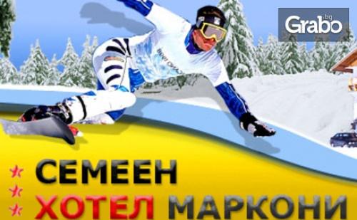 Ски почивка за двама в Пампорово! 1 или 2 нощувки със закуски - без или със вечери, от Хотел Маркони**, само на 20м от ски пистата