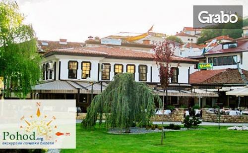 Посети Македония през Февруари! Екскурзия до Охрид и Скопие с нощувка със закуска и транспорт