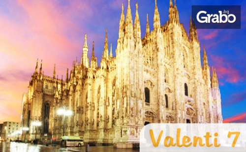 Уикенд в Милано! Екскурзия с 3 нощувки със закуски в хотел 4*, плюс самолетен билет и летищни такси