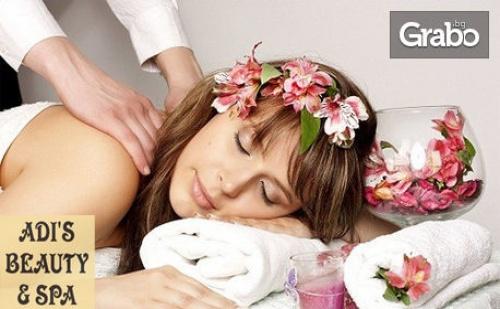 Класически или релаксиращ масаж на цяло тяло с топли билкови масла, плюс ароматерапия и масаж на стъпала