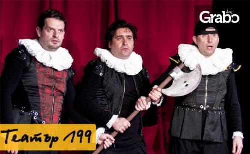 Представлението Уилям Шекспир - пълни съчинения на 26 Януари
