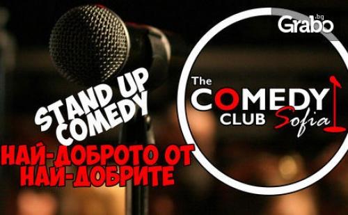 Гледайте най-доброто от българската Stand Up комедия в едно невероятно шоу - на 31.01