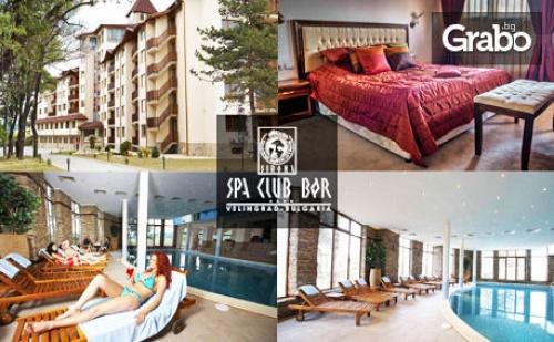 Семейна SPA почивка във Велинград! 2 нощувки в апартамент със закуски и вечери
