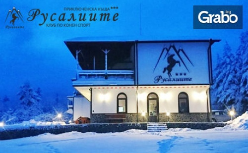 Почивка в с. Бачево, край Разлог! 2 нощувки със закуски и вечери, плюс обеди, конна езда или трансфер до ски лифт, от Семеен хотел Русалиите***, с. Бачево