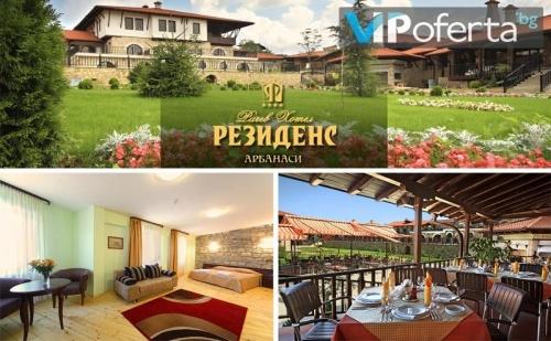 Двудневен пакет със закуски и вечеря + ползване на СПА в Хотел Рачев Резиденс****, Арбанаси