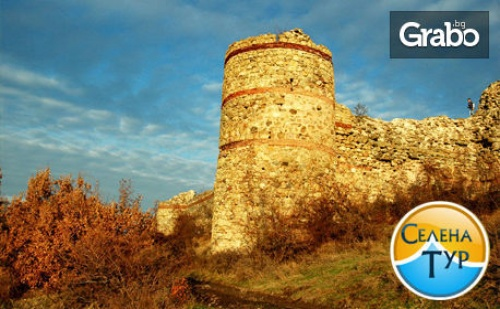 Екскурзия до Ивайловград, вила Армира и село Мезек! Нощувка със закуска и транспорт