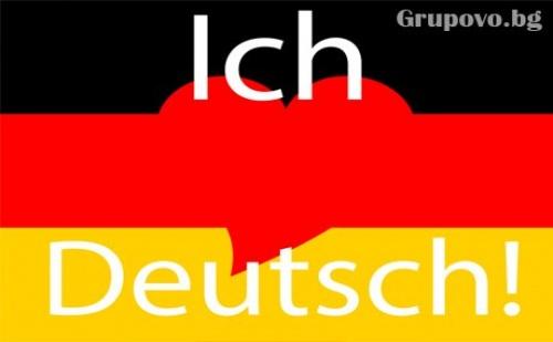 80 учебни часа Немски език за начинаещи от езиков център Галакси, Люлин