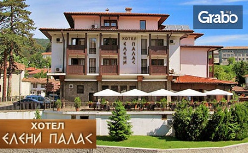 Почивка в Елена! 2, 3 или 4 нощувки със закуски, една вечеря и SPA, от Хотел Елени Палас