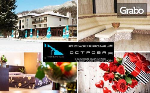 На 8 Март в Троянския балкан! Нощувка със закуска и празнична вечеря за двама, плюс SPA, от Комплекс Острова***, с. Бели Осъм