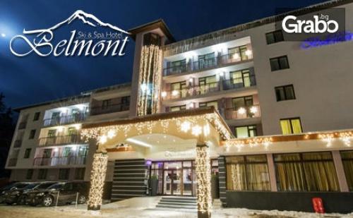 През Март в Пампорово! 2 или 3 нощувки със закуски, вечери и следобедна закуска с топла напитка, плюс SPA, от Belmont Ski & Spa Hotel****