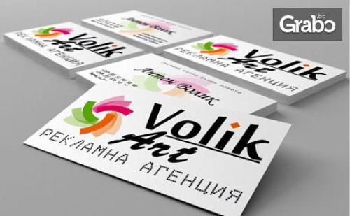 Отпечатване на 300, 500 или 1000 пълноцветни визитки