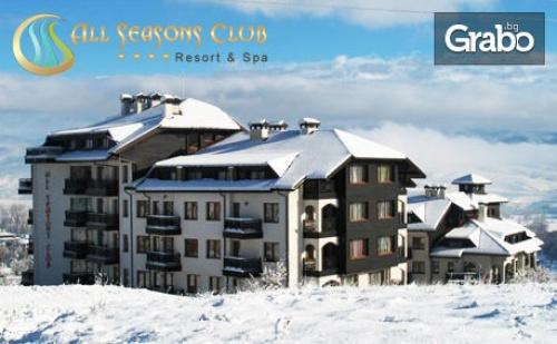 На ски в Банско! 3 или 4 нощувки със закуски и вечери, плюс SPA и транспорт до лифта, от All Seasons Club***