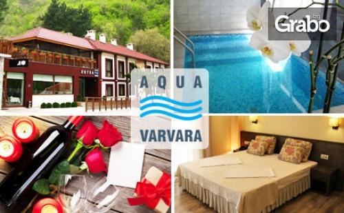 За 8 Март в Западните Родопи! Нощувка със закуска, празнична вечеря и SPA, от SPA хотел Aqua Varvara**, с. Варвара
