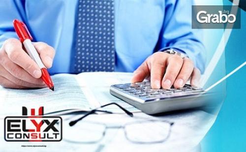 Регистрация на фирма - ЕТ, ООД или ЕООД, плюс счетоводна консултация