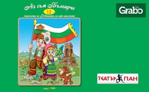 Комплект Аз съм българче за деца от 3 до 7г