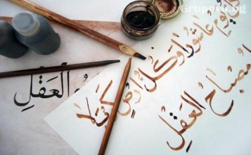 Онлайн курс по Арабски език само + IQ тест от www.onlexpa.com