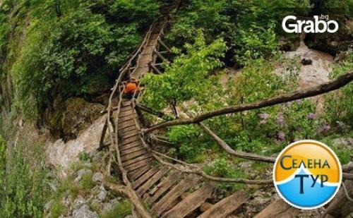 Еднодневна екскурзия до Трън и Власинското езеро в Сърбия на 13 Май