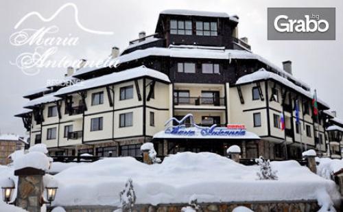 Ски и релакс в Банско! 2 или 3 нощувки със закуски и вечери, плюс напитки и SPA, от Мария-Антоанета Резиденс