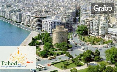 Еднодневна екскурзия до Солун на 18 Март