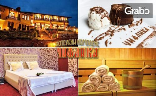 Романтична почивка в полите на Родопите - в Асеновград! Нощувка със закуска и вечеря за двама, от Хотел-ресторант Чифлика**