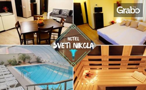 Релакс в Сапарева баня! 1 или 2 нощувки със закуски, плюс минерален басейн и сауна, от Апартхотел Свети Никола
