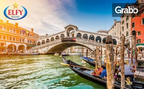 Екскурзия до Италия през Май! 4 нощувки със закуски, плюс самолетен билет и автобусен транспорт