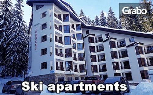 До средата на Март в Пампорово! Нощувка в апартамент за до четирима, от Апартаменти Снежни мечти Пампорово***