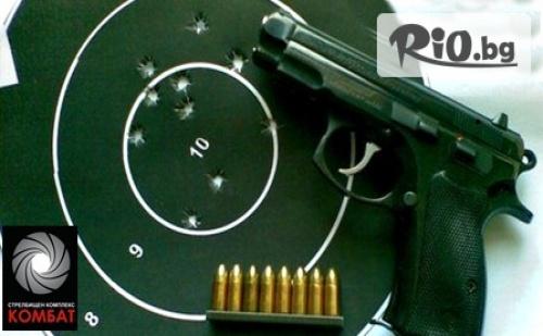 Стреляй на воля с боен пистолет (20 патрона калибър 9х19) + мишена и напътствия от инструктор, в Стрелбищен комплекс Комбат