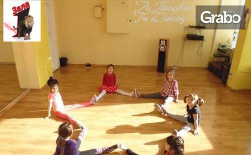 4 посещения на латино танци за деца на 5 - 11г