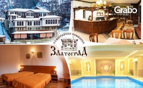 SPA почивка в Златоград! 1, 2 или 3 нощувки със закуски и вечери, от SPA комплекс Александър***