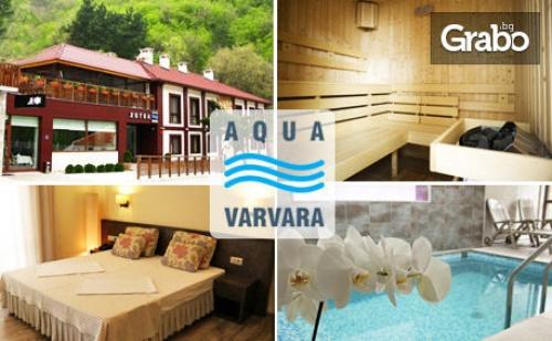 На SPA в Западните Родопи! 2 или 3 нощувки със закуски и вечери, в с. Варвара, от SPA хотел Aqua Varvara***