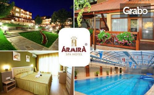 SPA релакс в Старозагорски минерални бани! 2 или 3 нощувки със закуски и вечери, от Хотелски комплекс Армира****