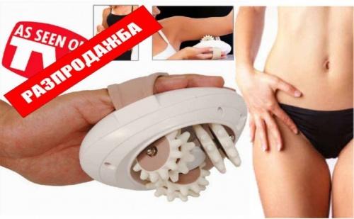 Антицелулитна масажна система Body Slimmer