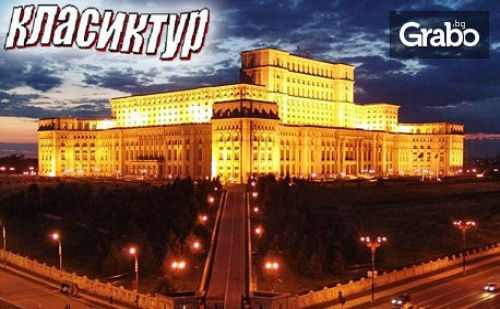 Напролет в Румъния! Екскурзия до Синая и Букурещ с 2 нощувки със закуски и транспорт