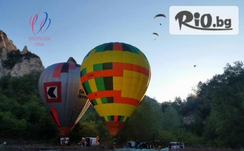 Въздушна разходка с топловъздушен балон за ДВАМА възрастни, Балон клуб Феникс