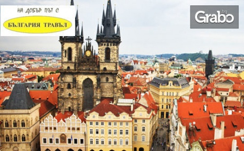 Пролетна Екскурзия до Прага и Будапеща! 3 Нощувки със Закуски, Плюс Транспорт