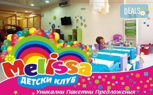 Детско Парти за Рожден Ден, за 10 или 20 Деца! Аниматор, Озвучаване, Детско Меню и Меню за Възрастните, в Клуб Мелиса!