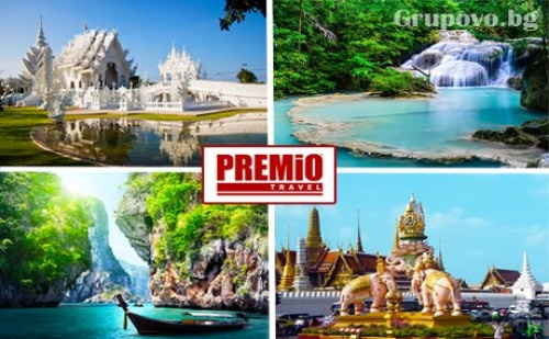 През Октомври в Тайланд. Самолетна Екскурзия с 9 Нощувки със Закуски  в Хотели 4* и  5* и Богата Туристическа Програма от Премио Травел.