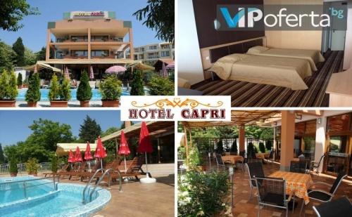 Двудневен и Тридневен Пакет за Двама със Закуски или Закуски и Вечери в Хотел Капри, Несебър