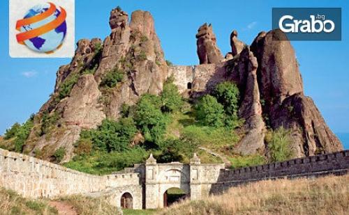 Еднодневна Екскурзия през Юни до Белоградчик, Пещерата Магура и Рабишкото Езеро