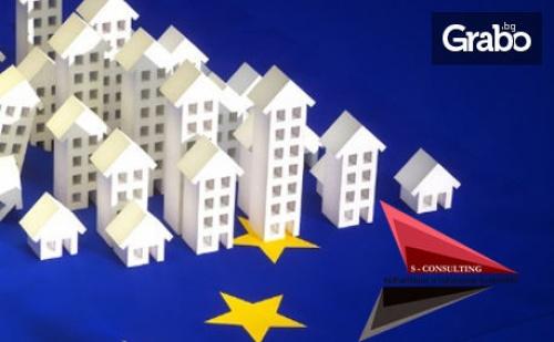 Едномесечен Онлайн Курс за Писане, Управление и Отчитане на Проектни Предложения за Получаване на Еврофинансиране