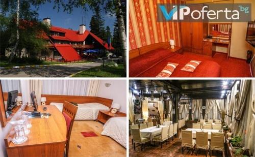 Еднодневен Пакет със Закуска и Вечеря + Ползване на Спа Център в Хотел Бреза***, Боровец
