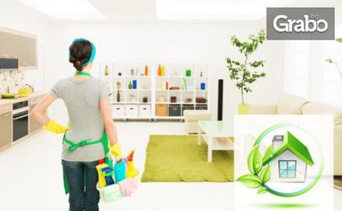 Основно Почистване на Дом или Офис до 130Кв.м, Плюс Бонус - Обработка Срещу Вредители